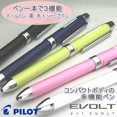 pilot-bthe-2sr