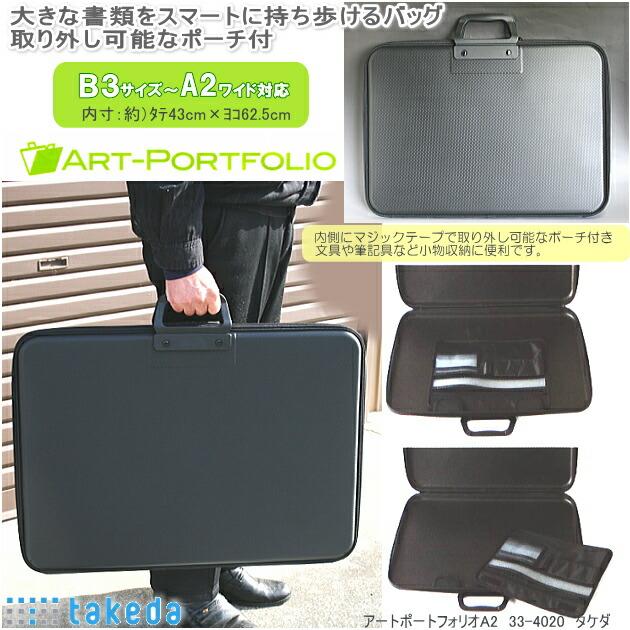 takeda-33-4020