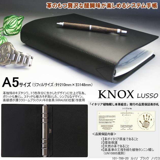 ノックス システム手帳A5