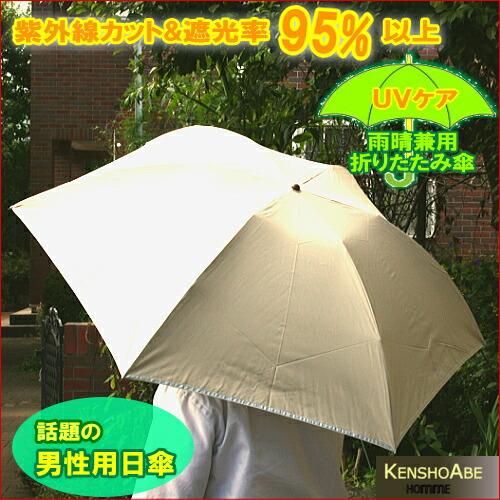 メンズ折りたたみ傘 日傘 男性