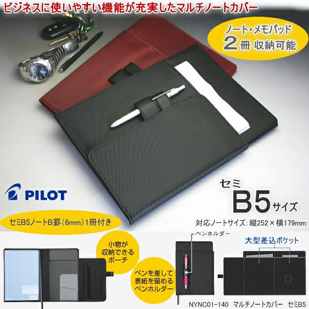 pilot-nync01-140