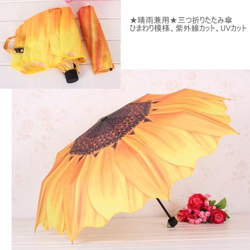 ひまわり傘