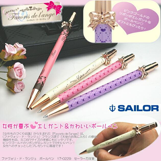 sailor-17-0229