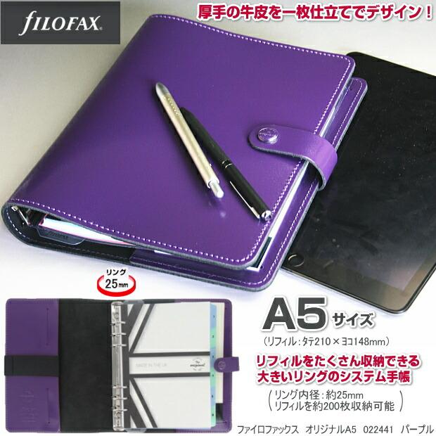 ファイロファックス システム手帳A5