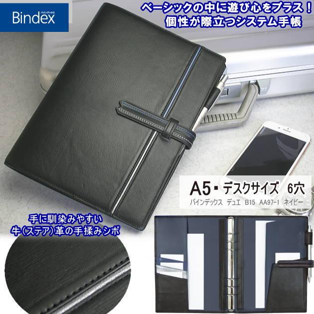 A5 システム手帳