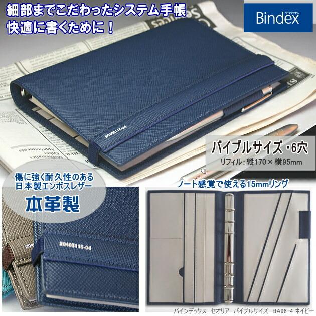 B6 システム手帳
