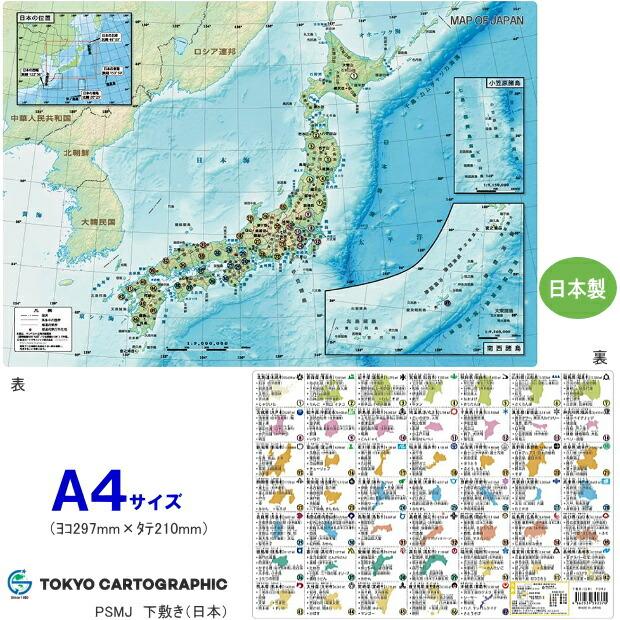 下敷き日本地図