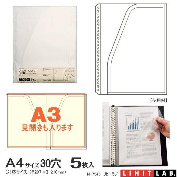 名刺カードポケット A4
