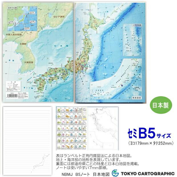 ノート日本地図