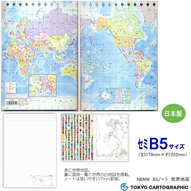 ノート世界地図