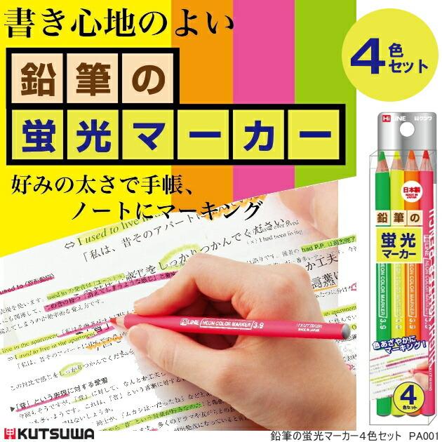 鉛筆蛍光マーカー
