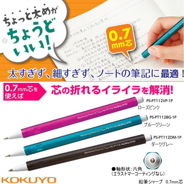 鉛筆シャープ0.7