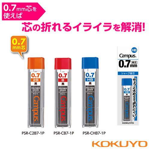 kokuyo-psr-cxxxx