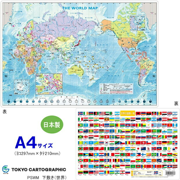世界地図したじき