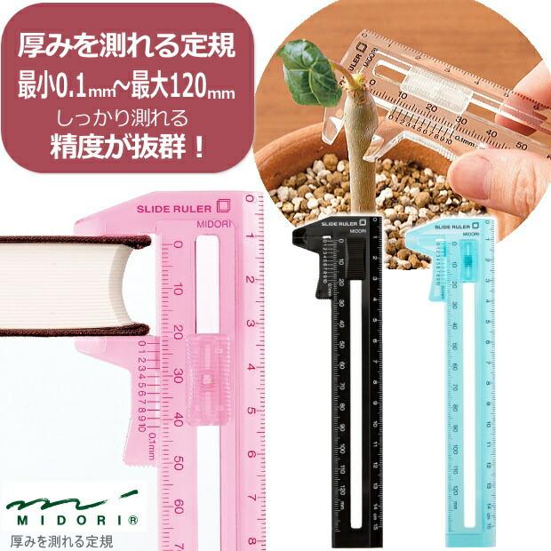 厚さを測れる定規