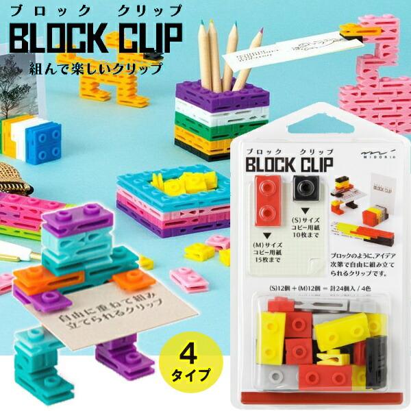 ブロッククリップ