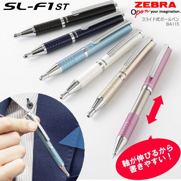 スライドするペン