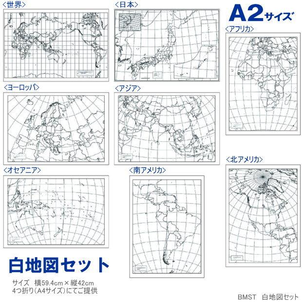 世界地図白地図