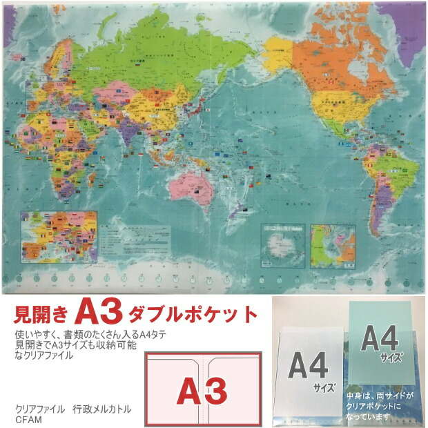 日本地図クリアファイル
