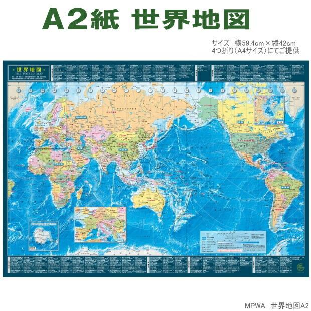 世界地図A2