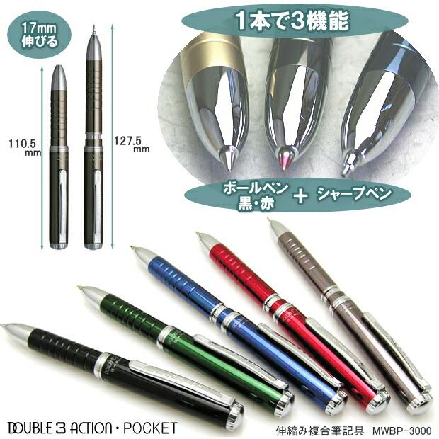 伸び縮みする多機能ペン
