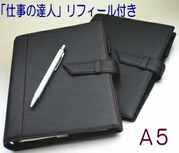 システム手帳 A5 革