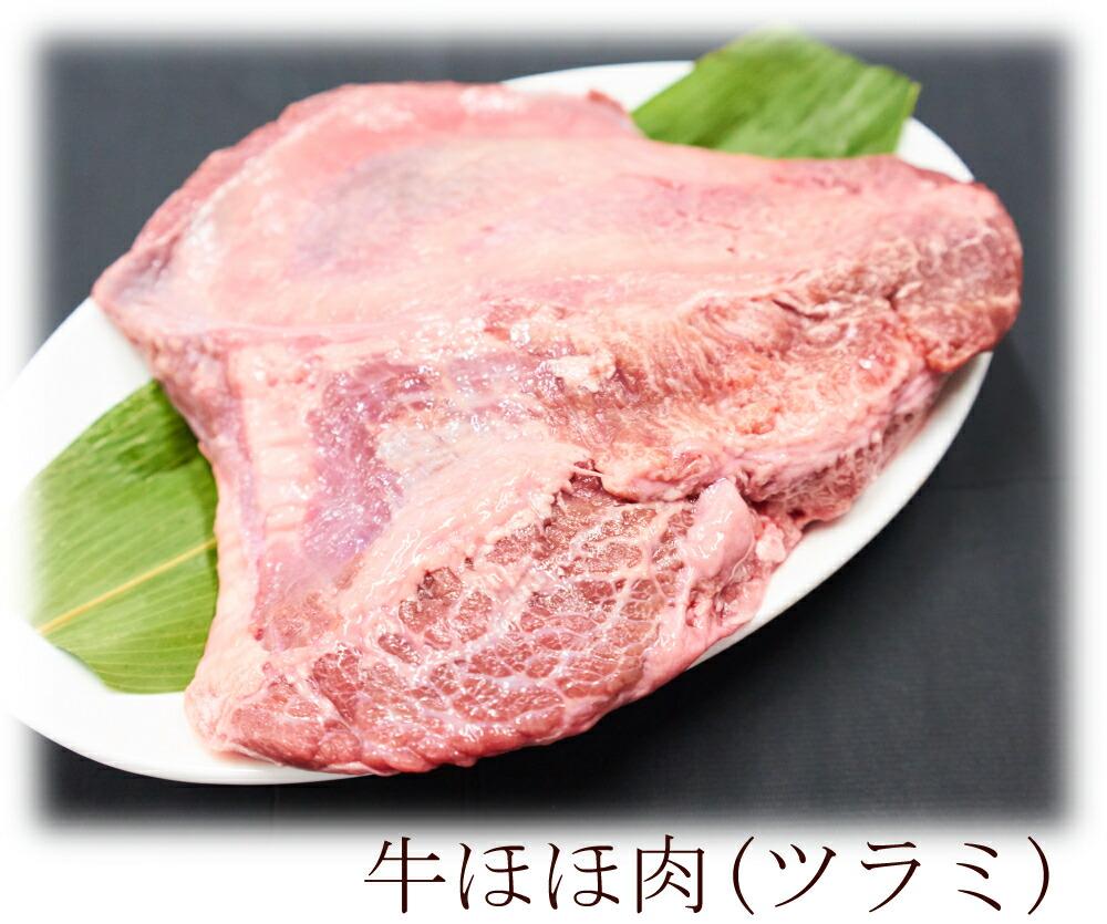 牛ホホ肉(つらみ)