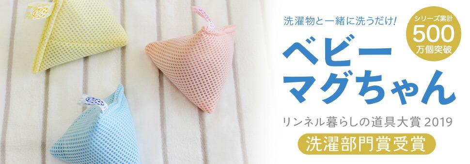 ベビーマグちゃん リンネル暮らしの道具大賞2019 洗濯部門賞受賞