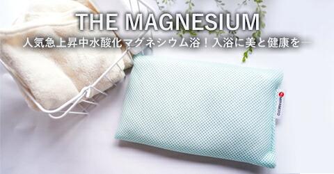 ザ・マグネシウム