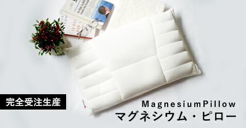 マグネシウム・ピロー