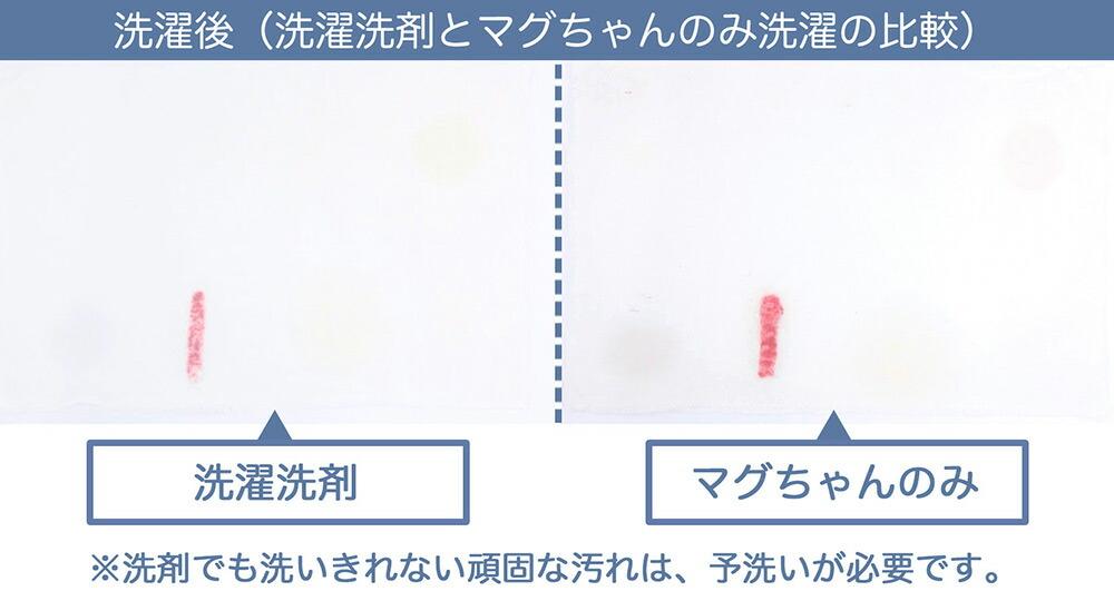 洗濯後(洗濯洗剤とマグちゃんのみ洗濯の比較)