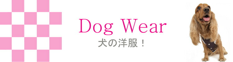 犬服・ドッグウェア