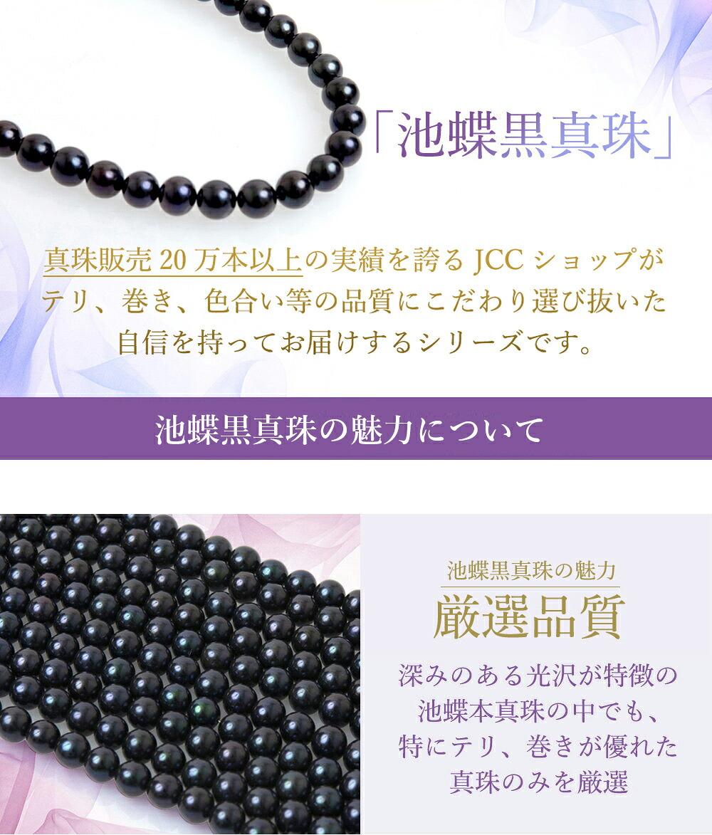 池蝶黒真珠 ネックレス5点セット
