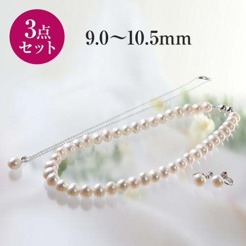 大珠 9~10.5mm 池蝶本真珠3点セット