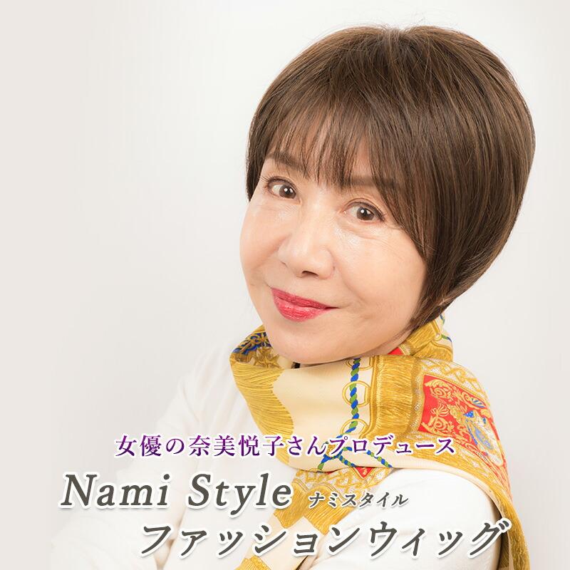 Nami Style ファッションウィッグ 全4カラー