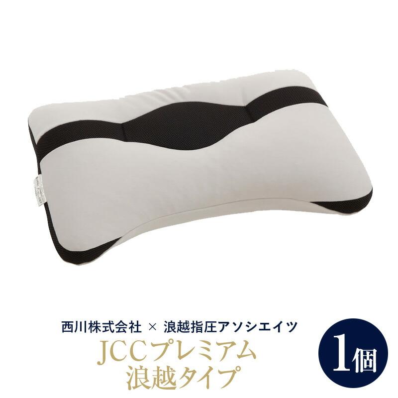 頚椎・首・頭を支える健康枕【浪越タイプ】