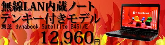 B451/E