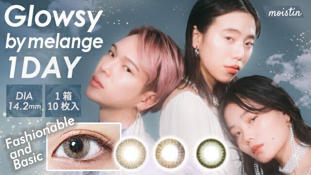 メランジェの新ブランドGlowsybymelangeのイメージ