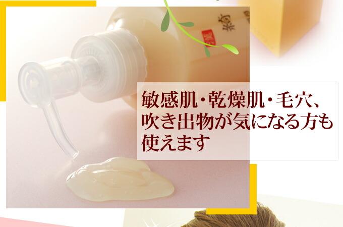 漢方 高麗人参 無添加 クレンジング ジェル