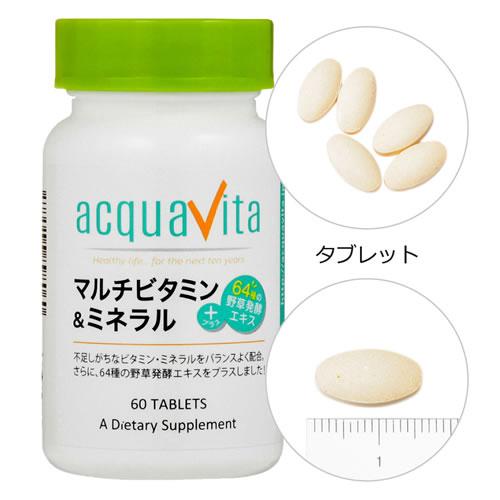アクアヴィータ サプリメント マルチビタミン&ミネラル+64種の野草発酵エキス 60粒