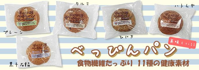 健康素材ずっしり!べっぴんパン