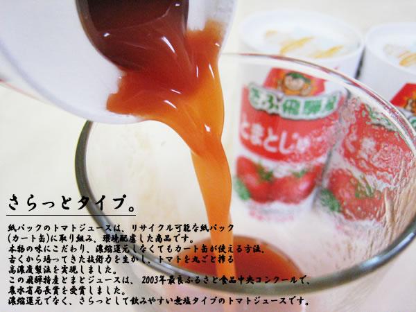 飛騨トマトは塩も入れない、絞ったままのトマト。だから飲みやすい!おいしいトマトジュース!!