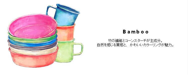 エコソウライフ 竹シリーズ