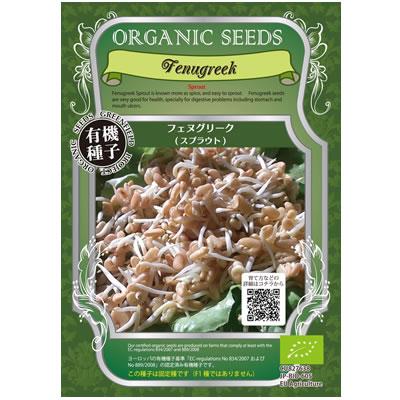 フェヌグリーク スプラウト種子