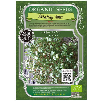 ヘルシーミックス(ブロッコリー・ロケット・ガーデンクレス・大葉クレス・マスタードの5品種のミックス) スプラウト種子