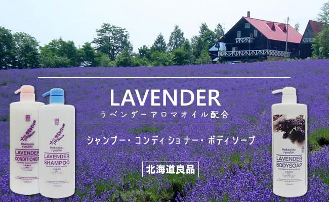 北海道良品ラベンダーシリーズ