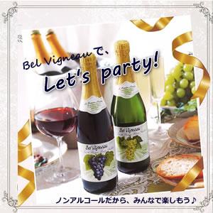 ベルビニョーでパーティーをしよう!