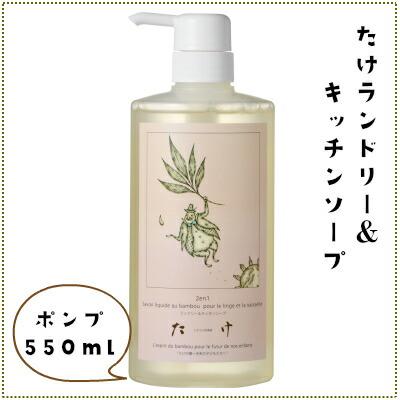 環境洗剤 竹の洗剤です。たけ ランドリー&キッチンソープ 550ml(ポンプ)