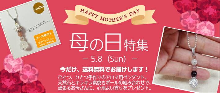 アロマペンダント コチョシリーズ 母の日特集で今なら、送料無料でお届け!