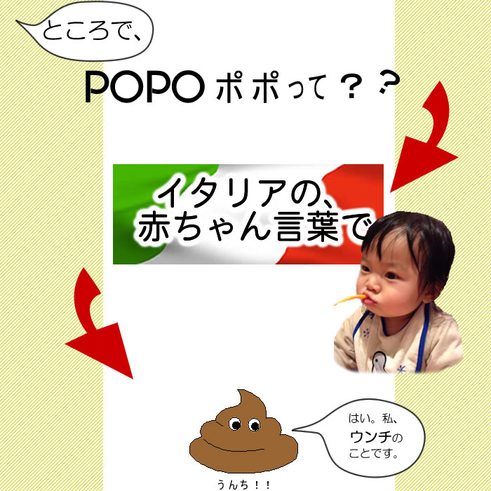 ぽぽはイタリアの赤ちゃん言葉でウンチのこと!
